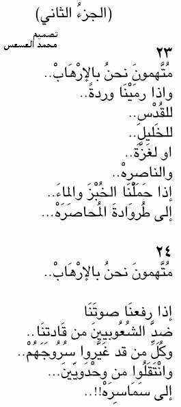 Nizar Qabbani Poems In English Pdf